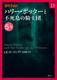 文庫版 ハリー・ポッターと不死鳥の騎士団 5-4