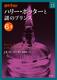 文庫版 ハリー・ポッターと謎のプリンス 6-2