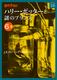 文庫版 ハリー・ポッターと謎のプリンス 6-3