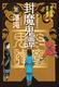 封魔鬼譚(3)渾沌