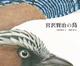 宮沢賢治の鳥