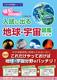 Z会中学受験シリーズ 入試に出る地球・宇宙図鑑 改訂版