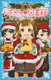 トキメキ 図書館 PART13 クリスマスに会いたい