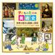 子どものための美術史 世界の偉大な絵画と彫刻