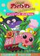 それいけ!アンパンマン スーパーアニメブック(1) アンパンマンとポッポちゃん