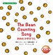 The Bean Counting Song  まめの かぞえうた