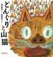 宮沢賢治の絵本 どんぐりと山猫