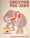 幻のロシア絵本1920-30年代