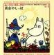 ムーミン・コミックス 1 黄金のしっぽ