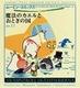 ムーミン・コミックス11 魔法のカエルとおとぎの国