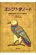 エジプト学ノート