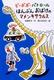 ピーポポ・パトロール はんぶんおばけのマメンキサウルス