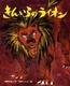 きんいろのライオン