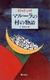 マルーラの村の物語