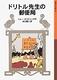 岩波少年文庫 ドリトル先生物語3 ドリトル先生の郵便局
