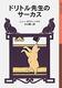 岩波少年文庫 ドリトル先生物語4 ドリトル先生のサーカス