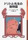 岩波少年文庫 ドリトル先生物語5 ドリトル先生の動物園