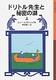 岩波少年文庫 ドリトル先生物語10 ドリトル先生と秘密の湖  上