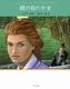 緑の目の少女 文庫版