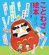 ことわざ絵本(チャイルド本社刊)