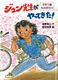 後藤竜二の3年1組ものがたり(1) ジュン先生がやってきた!