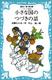 講談社 青い鳥文庫 コロボックル物語(5) 小さな国のつづきの話