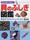 貝のふしぎ図鑑