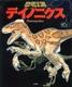 恐竜王国6 デイノニクス