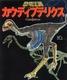 恐竜王国7 カウディプテリクス