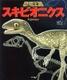 恐竜王国8 スキピオニクス