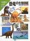 恐竜の生態図鑑