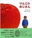 りんごのおじさん