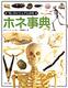 「知」のビジュアル百科28 ホネ事典
