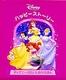 プリンセス・ハッピーストーリー