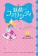 妖精フェリシティ1 ときめき・おしゃれクラブ