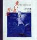 青い馬と天使