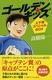 ゴールデンキッズ(上下巻スペシャルBOX)