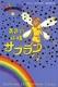 レインボーマジック3 黄色の妖精サフラン