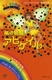 レインボーマジック9 風の妖精アビゲイル
