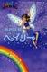レインボーマジック14 雨の妖精ヘイリー