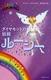 レインボーマジック28 ダイヤモンドの妖精ルーシー