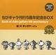 ちびギャラ刊行5周年記念BOX8冊