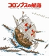 偉大な冒険者たち 探検と航海シリーズ (1) コロンブスの航海