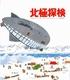 偉大な冒険者たち 探検と航海シリーズ (4) 北極探検