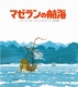 偉大な冒険者たち 探検と航海シリーズ (5) マゼランの航海