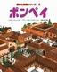 古代の謎に挑戦 探検と発掘シリーズ (5) ポンペイ