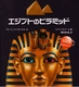 3次元・立体めがねつき エジプトのピラミッド