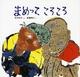 日本みんわ絵本のシリーズ まめっこころころ