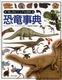 「知」のビジュアル百科 恐竜事典