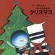 シーマくんとペギーちゃん5 シーマくんとペギーちゃんのクリスマス